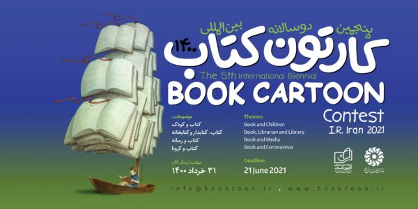 The 5th International Biennial Book Cartoon Contest Poster